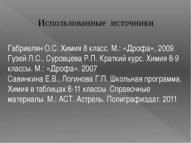 Использованные источники: Габриелян О.С. Химия 8 класс. М.: «Дрофа», 2009 Гуз...