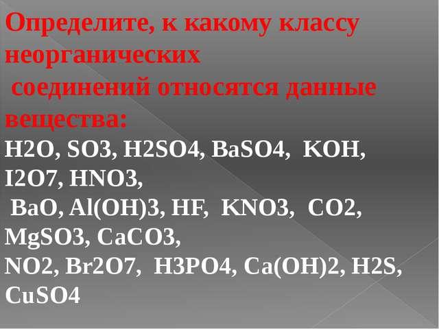 Определите, к какому классу неорганических соединений относятся данные вещест...
