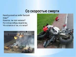 """Соскоростьюсмерти. Какой русский не любит быстрой езды?"""" Кажется, так поэт"""