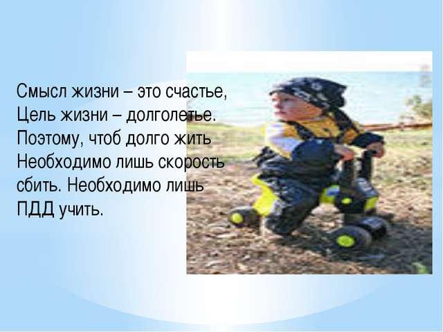 Смысл жизни – это счастье, Цель жизни – долголетье. Поэтому, чтоб долго жить...