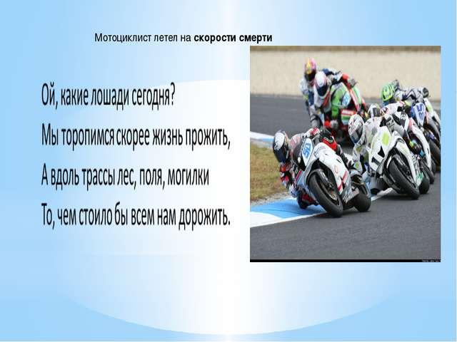 Мотоциклист летел наскорости смерти