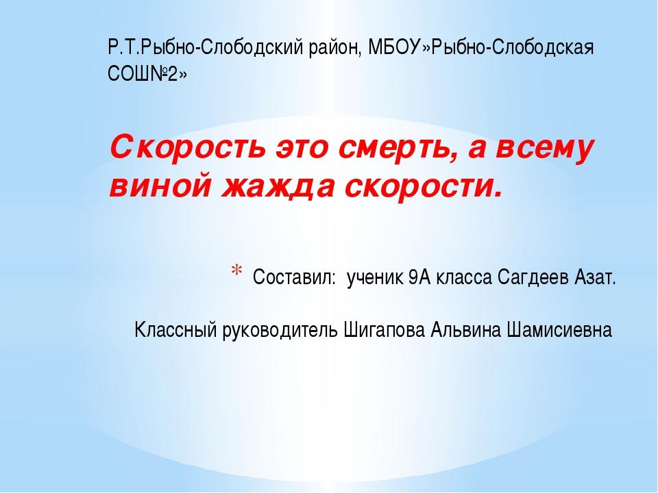 Составил: ученик 9А класса Сагдеев Азат. Классный руководитель Шигапова Альви...
