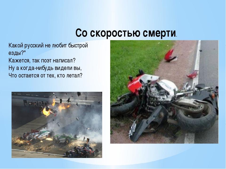 """Соскоростьюсмерти. Какой русский не любит быстрой езды?"""" Кажется, так поэт..."""