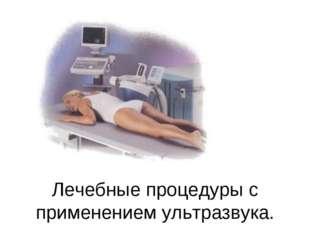 Лечебные процедуры с применением ультразвука.