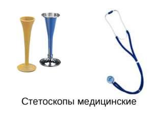 Стетоскопы медицинские