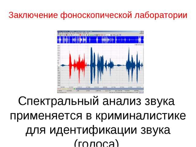 Спектральный анализ звука применяется в криминалистике для идентификации звук...