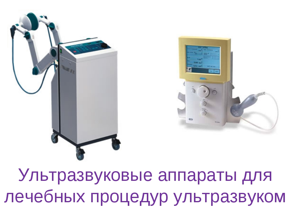 Ультразвуковые аппараты для лечебных процедур ультразвуком
