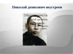Николай денисович неустроев