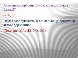 Алфавикка дор5оону бэлиэтээбэт хас буква баарый? (2: Ь, Ъ) Икки араас буквана