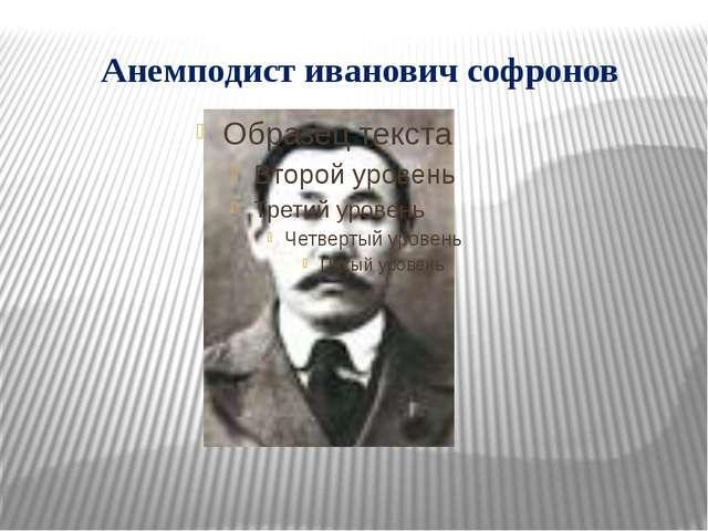 Анемподист иванович софронов