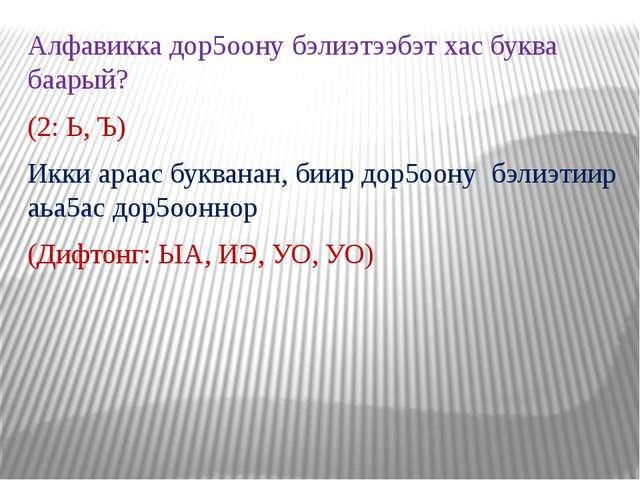 Алфавикка дор5оону бэлиэтээбэт хас буква баарый? (2: Ь, Ъ) Икки араас буквана...