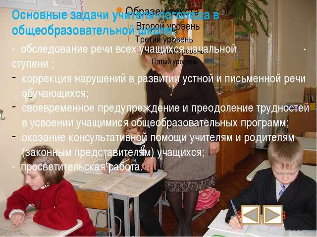 Основные задачи учителя-логопеда в общеобразовательной школе: - обследование...