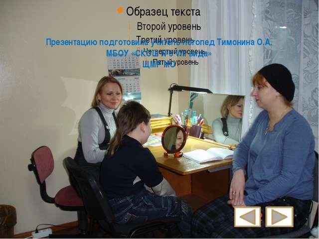 Презентацию подготовила учитель-логопед Тимонина О.А. МБОУ «СКОШ №5 VIII вида...