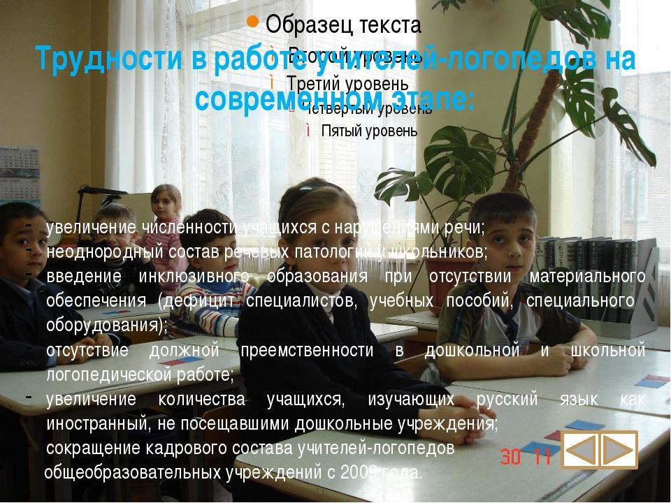 Трудности в работе учителей-логопедов на современном этапе: увеличение числен...