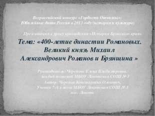 Центр АРТ-образования Всероссийский конкурс «Гордость Отчизны»: Юбилейные дат