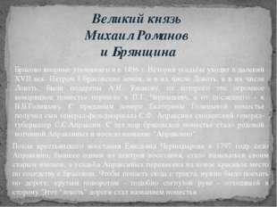 Великий князь Михаил Романов и Брянщина Брасово впервые упоминается в 1496 г.