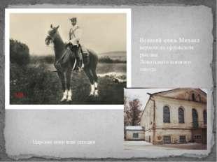 Великий князь Михаил верхом на орловском рысаке Локотского конного завода Цар