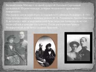 Великий князь Михаил с со своей супругой Натальей Сергеевной, урожденной Шере