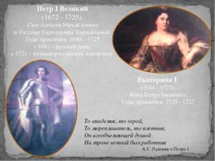 Петр I Великий (1672 - 1725), Сын Алексея Михайловича и Натальи Кирилловны На