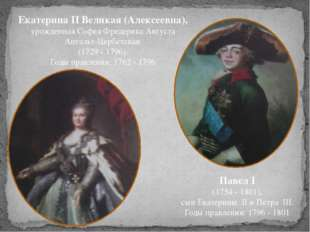 Екатерина II Великая (Алексеевна), урожденная София Фредерика Августа Ангаль