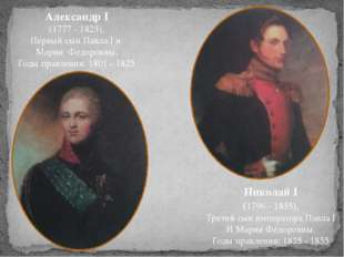 Александр I (1777 - 1825), Первый сын Павла I и Марии Федоровны. Годы правле