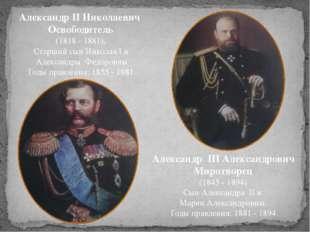 Александр II Николаевич Освободитель (1818 - 1881), Старший сын Николая I и