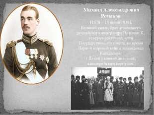 Михаил Александрович Романов (1878 – 13 июня 1918), Великий князь, брат пос