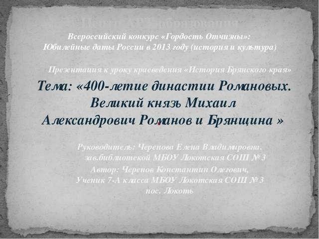Центр АРТ-образования Всероссийский конкурс «Гордость Отчизны»: Юбилейные дат...