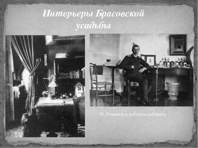 Интерьеры Брасовской усадьбы М. Романов в рабочем кабинете