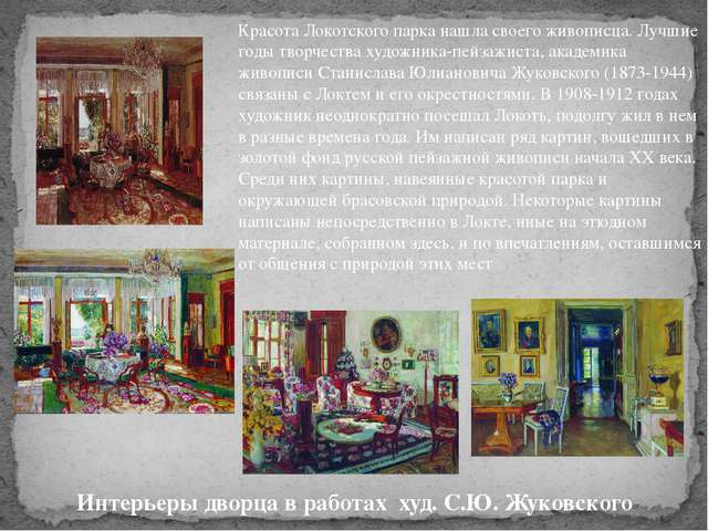 Интерьеры дворца в работах худ. С.Ю. Жуковского Красота Локотского парка нашл...
