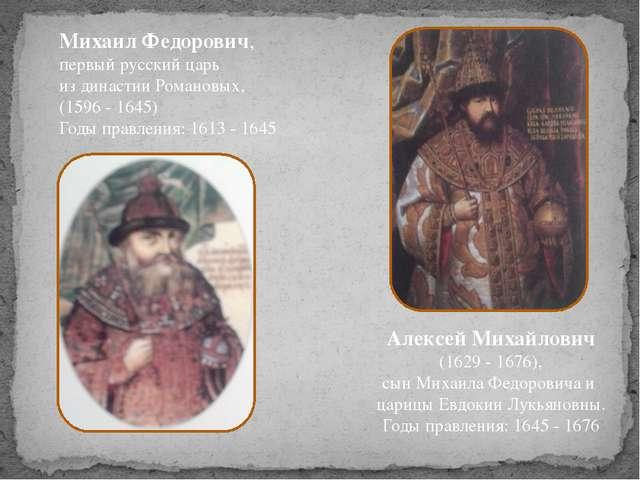 Михаил Федорович, первый русский царь из династии Романовых, (1596 - 1645) Г...