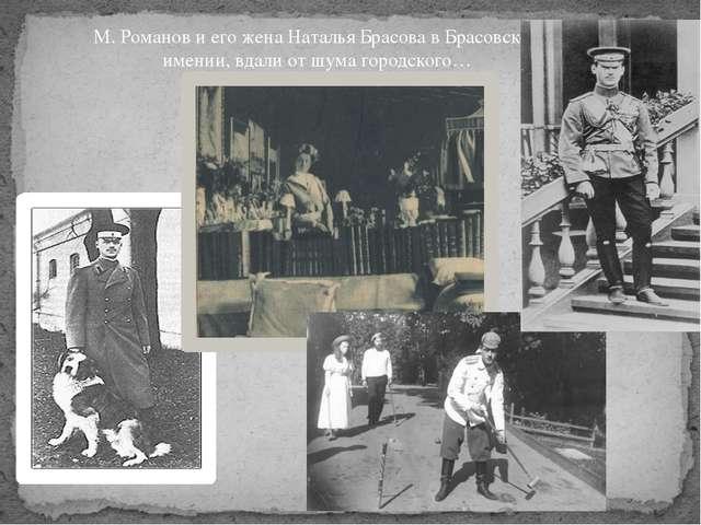 М. Романов и его жена Наталья Брасова в Брасовском имении, вдали от шума горо...