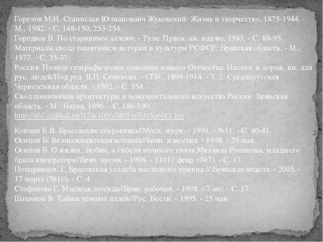 http://s61.radikal.ru/i174/1006/8b/51e7dc5a60f1.jpg Горелов М.И. Станислав Юл...