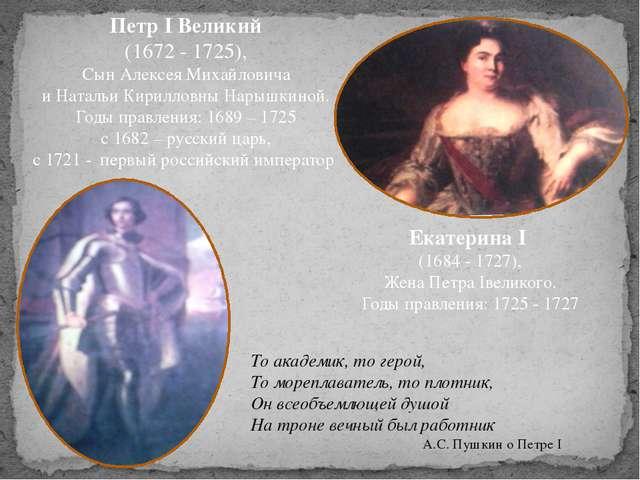 Петр I Великий (1672 - 1725), Сын Алексея Михайловича и Натальи Кирилловны На...
