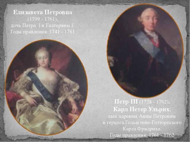 Елизавета Петровна (1709 - 1761), дочь Петра I и Екатерины I. Годы правления:...