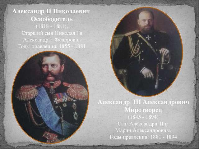 Александр II Николаевич Освободитель (1818 - 1881), Старший сын Николая I и...