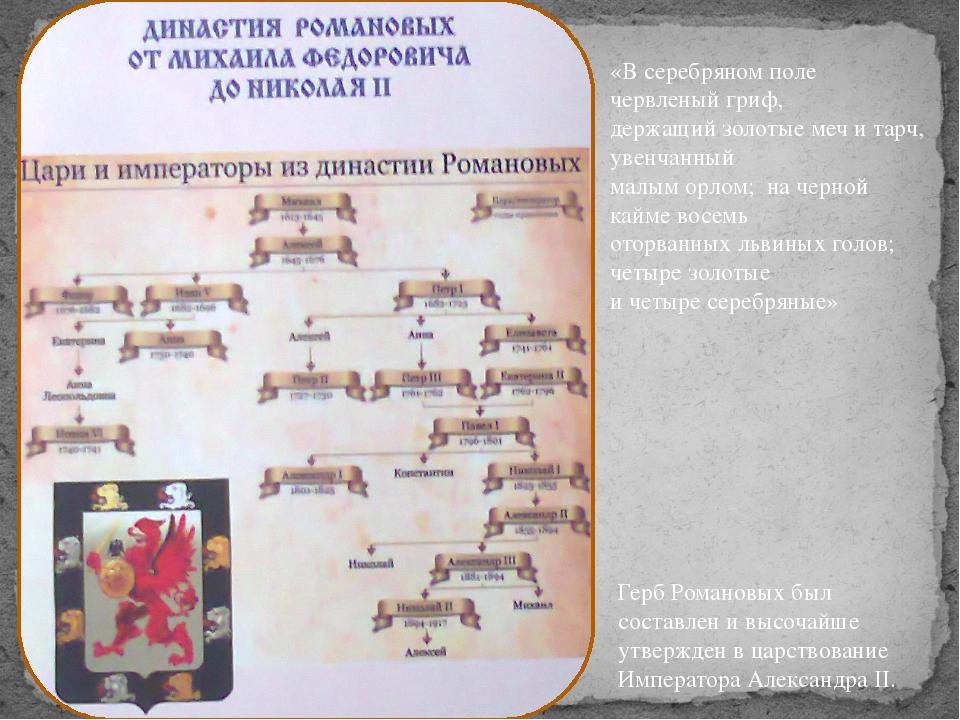 Герб Романовых был составлен и высочайше утвержден в царствование Императора...