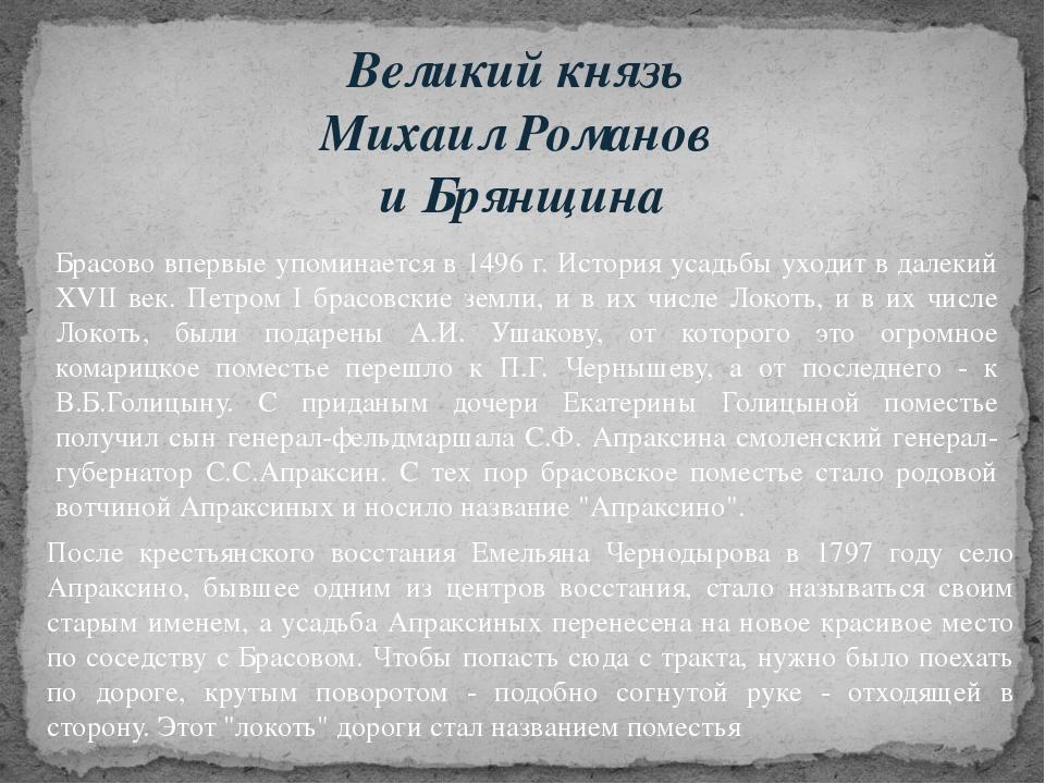 Великий князь Михаил Романов и Брянщина Брасово впервые упоминается в 1496 г....