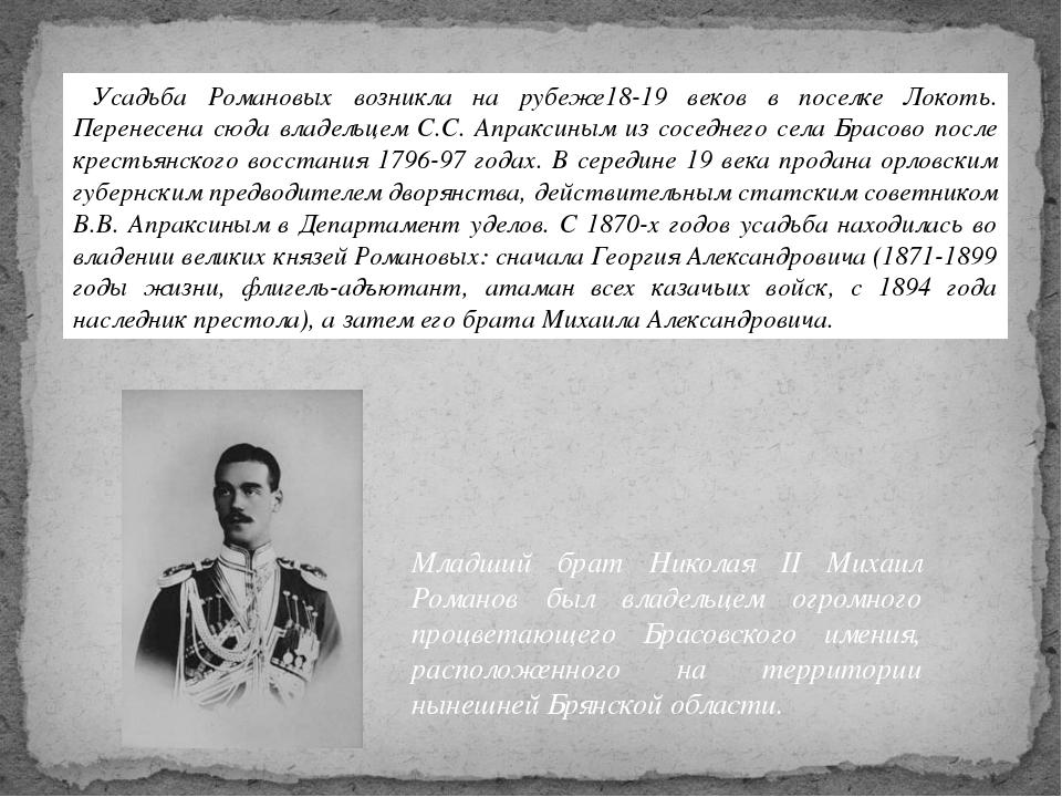 Усадьба Романовых возникла на рубеже18-19 веков в поселке Локоть. Перенесена...