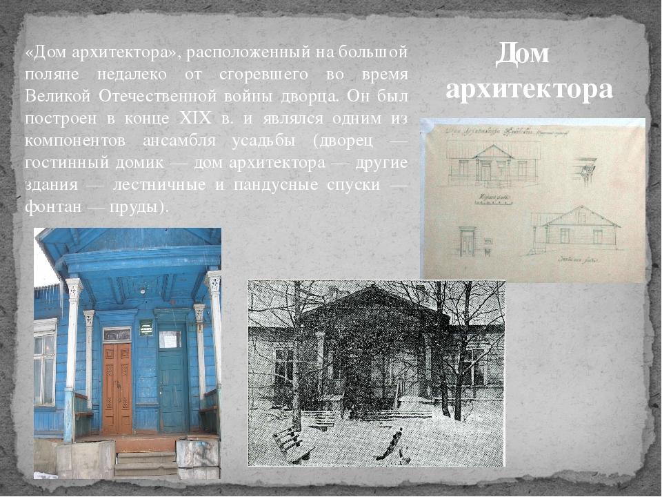 Дом архитектора «Дом архитектора», расположенный на большой поляне недалеко о...