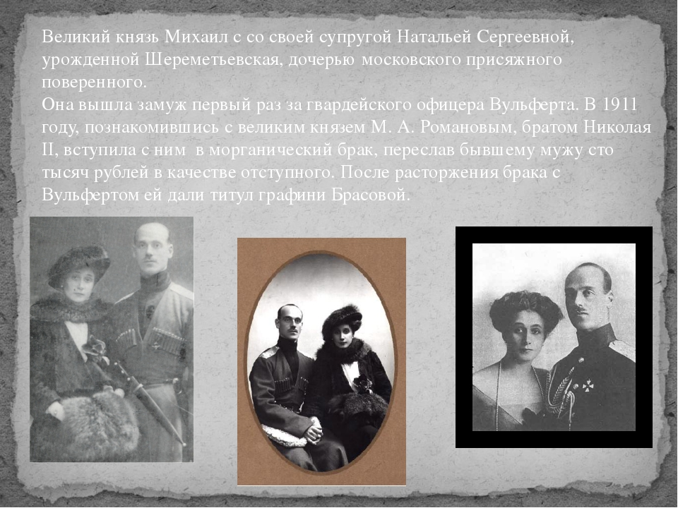 Великий князь Михаил с со своей супругой Натальей Сергеевной, урожденной Шере...