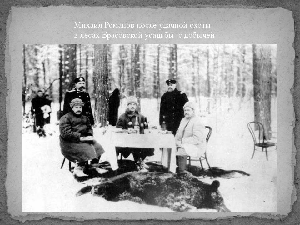 Михаил Романов после удачной охоты в лесах Брасовской усадьбы с добычей