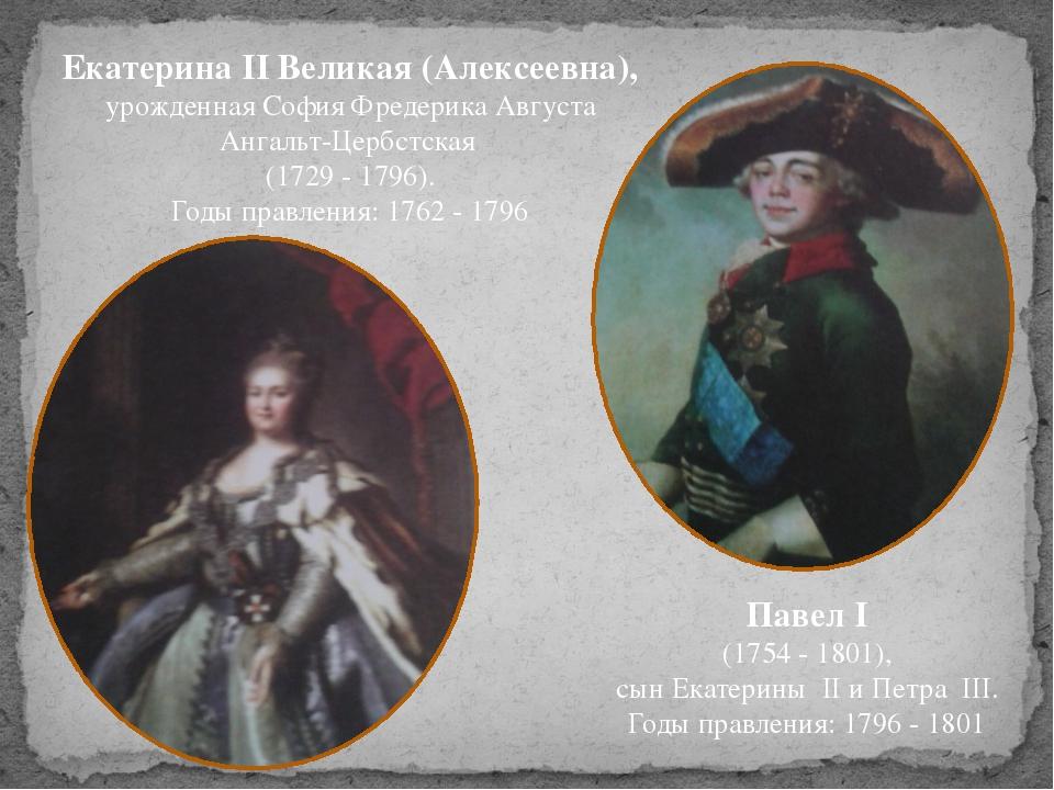 Екатерина II Великая (Алексеевна), урожденная София Фредерика Августа Ангаль...