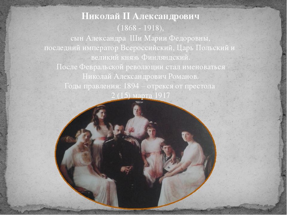 Николай II Александрович (1868 - 1918), сын Александра IIIи Марии Федоровны,...