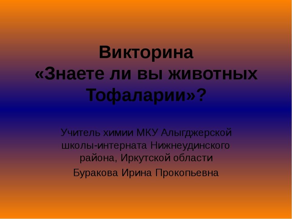 Викторина «Знаете ли вы животных Тофаларии»? Учитель химии МКУ Алыгджерской ш...