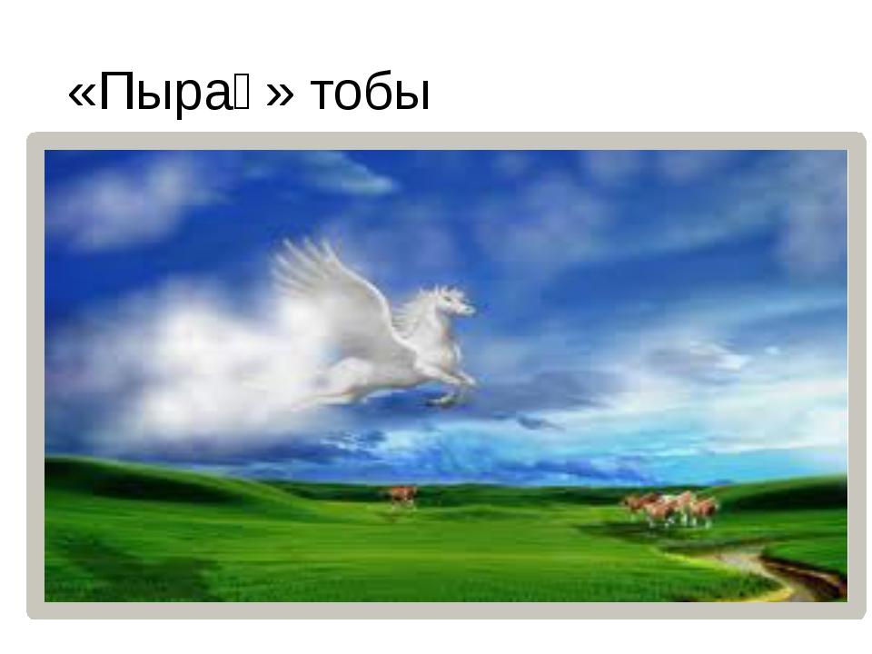 «Қыран» тобы