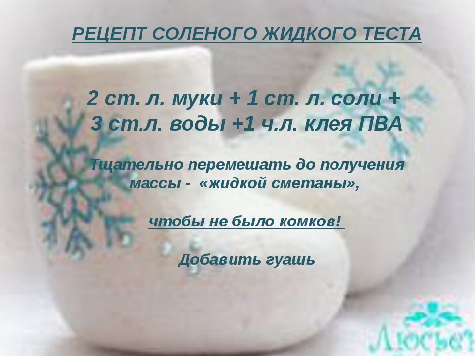 РЕЦЕПТ СОЛЕНОГО ЖИДКОГО ТЕСТА 2 ст. л. муки + 1 ст. л. соли + 3 ст.л. воды +1...