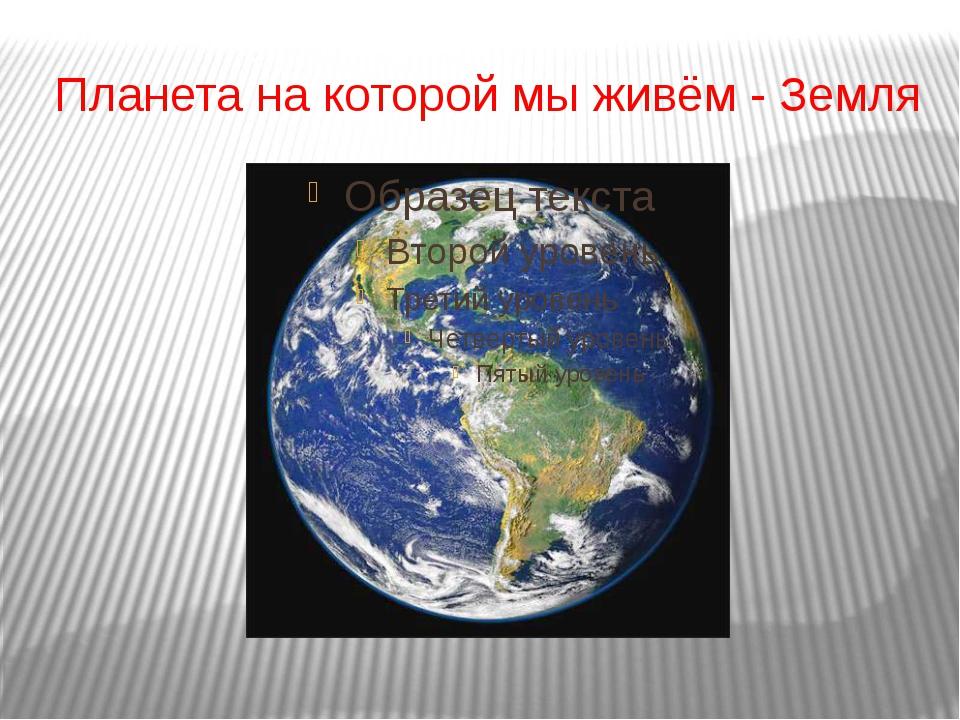 Планета на которой мы живём - Земля