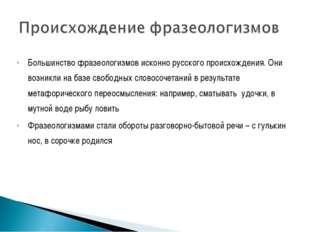 Большинство фразеологизмов исконно русского происхождения. Они возникли на ба