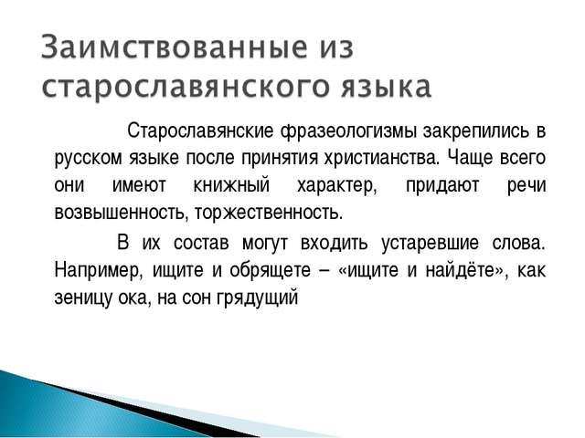 Старославянские фразеологизмы закрепились в русском языке после принятия х...